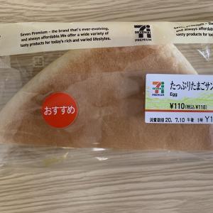めちゃ美味しい! 昼食にピッタリなパン たっぷりたまごサンド (セブンイレブン)