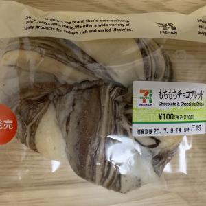 新発売!!シンプルな味わいの菓子パン もちもちチョコブレッド(セブンイレブン)