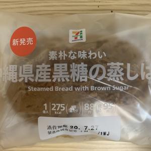 沖縄県産黒糖の蒸しぱん (セブンイレブン)