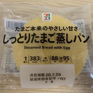安い、そして満腹になる! しっとりたまご蒸しパン (セブンイレブン)