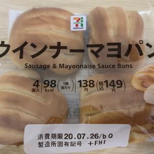 量の多い惣菜パン  ウインナーマヨパン (セブンイレブン)