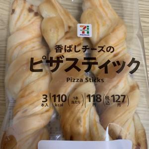 ピザの!スティックパン! 香ばしチーズのピザスティック (セブンイレブン)