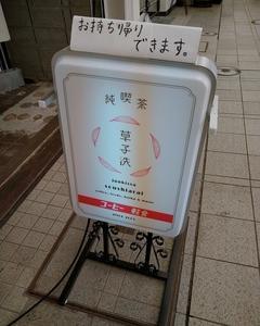 久しぶりのカフェ活動「草子洗」