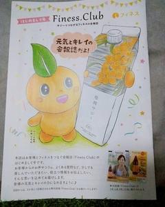 豆乳+豊潤サジー 勝手にランキング!/前編