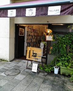 カフェ活動「カモシカ書店」/ 大分市