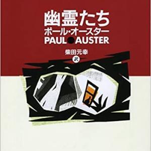 ポール・オースター「幽霊たち」紹介