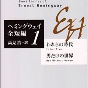 ヘミングウェイ短編集「われらの時代・男だけの世界」紹介
