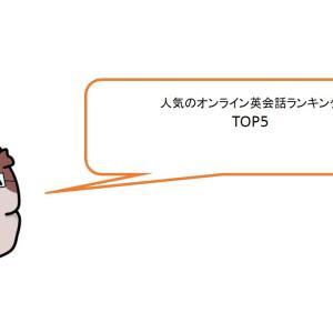人気・おすすめ・評判のオンライン英会話ランキング