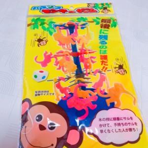 ★100円で楽しいおうちゲーム★