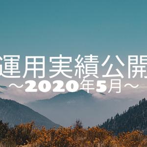 【運用実績】しろまるの運用実績と今後の展望【2020年5月】
