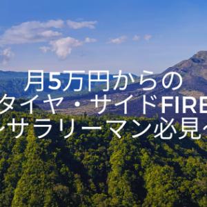 【サラリーマン必見】セミリタイヤ・サイドFIREへの道