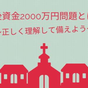【サラリーマンが解説】老後資金2000万円問題とは?正しく理解して備えよう
