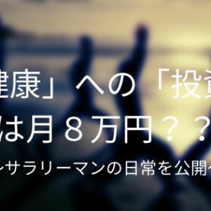 【保存版】「健康」への「投資」は月8万円の価値??サラリーマンの日常を公開【実体験】