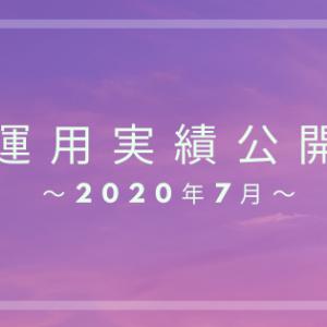 【運用実績】投資初心者サラリーマンの運用実績_2020年7月