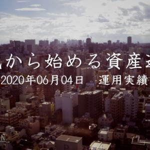 【資産運用実績】2020年06月04日:5万円利益確定!高値警戒ではなく欲しいものがある。