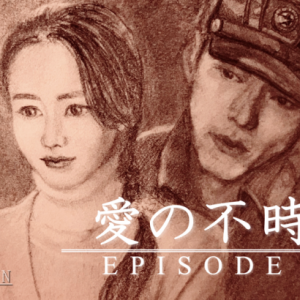 韓国ドラマ「愛の不時着 第5話」感想&あらすじ:怒りのボーダーライン
