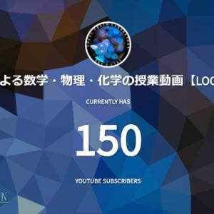 【登録者数 100人→150人】教育系Youtuberを始めた副業塾講師の記録