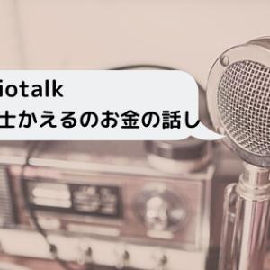 Radiotalk介護のかえるのお金の話し 第十六の巻 夜勤介護士時空ワープ節約法