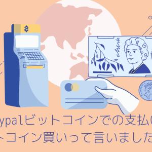 米PayPalビットコインでの支払い開始予定