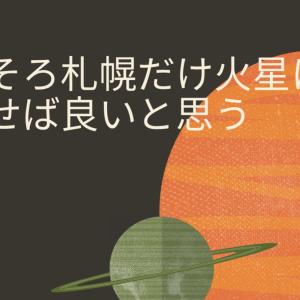 北海道コロナ大流行!札幌だけ火星に飛ばせば良いと思う