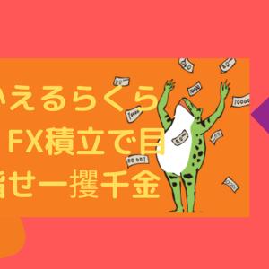 らくらくFX積立で目指せ一攫千金日誌その6 怒涛の円安