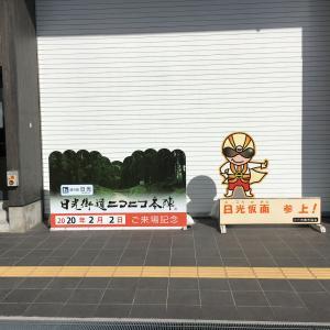 道の駅日光@栃木【日光仮面もニコニコ本陣】
