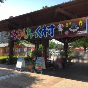 道の駅うつのみやろまんちっく村@栃木【餃子浪漫で乾杯!】