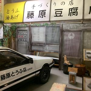 伊香保おもちゃと人形自動車博物館@群馬【2、3階:自動車編】
