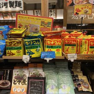 道の駅もっくる新城@愛知16【ジビエを食べりん】