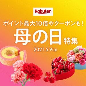 楽天市場で母の日ギフト♩お買い物マラソン10店舗ポチレポまとめ!