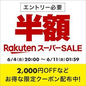 楽天スーパーSALE★半額クーポンやお得情報まとめ!