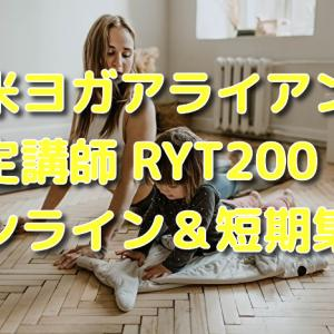 全米ヨガアライアンス認定講師 RYT200をオンライン&短期集中で!先着特典あり!