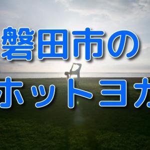 磐田市のヨガでおすすめは?ホットヨガをご紹介