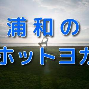 浦和の最新おすすめホットヨガスタジオ