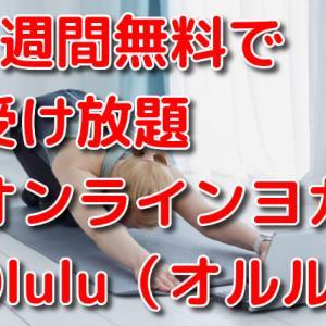 オンラインヨガ Olulu(オルル)無料体験の感想と評価。1週間無料で受け放題!
