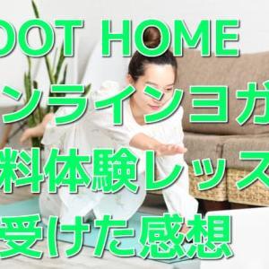 BOOT HOME オンラインヨガのお試し体験レッスンを受けた口コミ・感想!