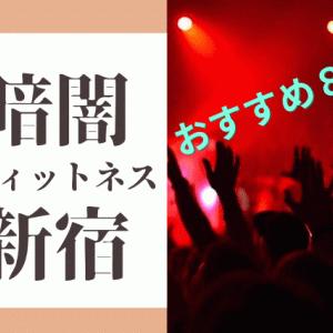 新宿の暗闇フィットネスジムおすすめ8つを徹底比較!【体験が安い】口コミ・評判・料金・特徴