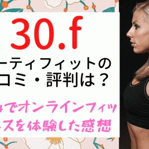サーティフィット(30.f)の口コミ・評判は?無料でオンラインフィットネスを体験した感想