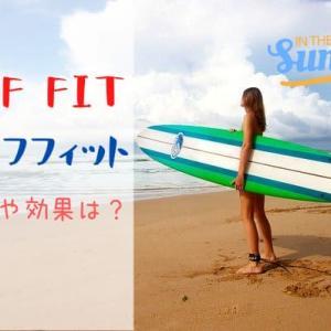 【口コミ・評判】Surf Fit(サーフフィット)で痩せない人、痩せた人はいる?効果は?