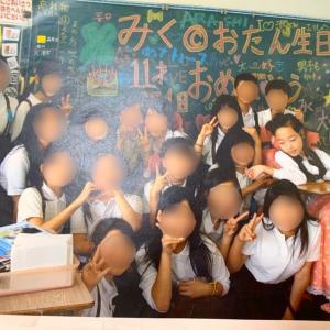 11年前のお誕生日会〜小学校〜
