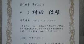 円満相続支援士認定して頂きました!