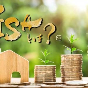 NISAとは?3分でわかるザックリ解説! – 初心者にはインデックス投資信託と相性の良い「つみたてNISA」がおすすめ
