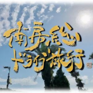 東京発1泊2日の南房総ドライブ旅行!~夏にオススメの観光スポットのご紹介とともに~