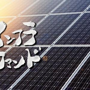 インフラファンドの魅力と銘柄選びのポイント – 安定して利回りの高い再生可能エネルギーへの投資