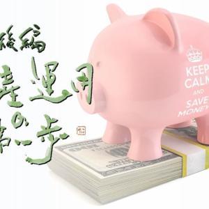 【後編】現金だけではもう生きていけない!?日本人がやるべき資産運用の第一歩~解決編~