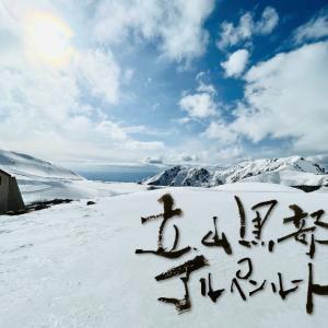 【富山県】立山黒部アルペンルートを日帰りで楽しむコース!
