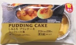 【ファミマ】しみとろプリンケーキ