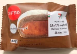 【セブンイレブン】マシュマロ食感!生チョコクリーム&チョコ大福