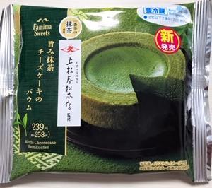 【ファミマ】抹茶好きは要チェック!かなり渋めな「旨み抹茶 チーズケーキのバウム」