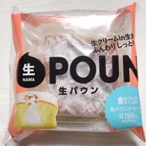 【ローソン】3時のおやつに。生POUN(パウン)-生パウンドケーキ-